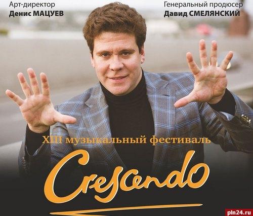 ВПскове в тринадцатый раз проходит музыкальный фестиваль Crescendo