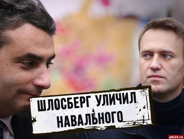 Шлосберг раскритиковал Навального: Нельзя воспринимать людей как «политическое мясо»
