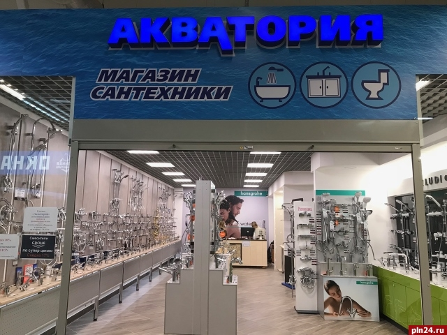 Сантехника ижевск магазин акватория сайт торез услуги сантехника