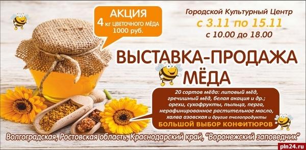 Дать объявление продаже меда подать объявление на куплю-продажу ценных бумаг