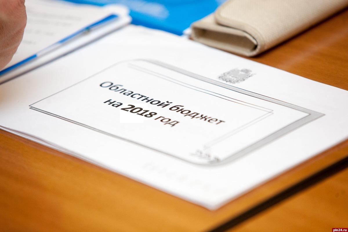 Озвучены параметры бюджета Псковской области на 2018 год