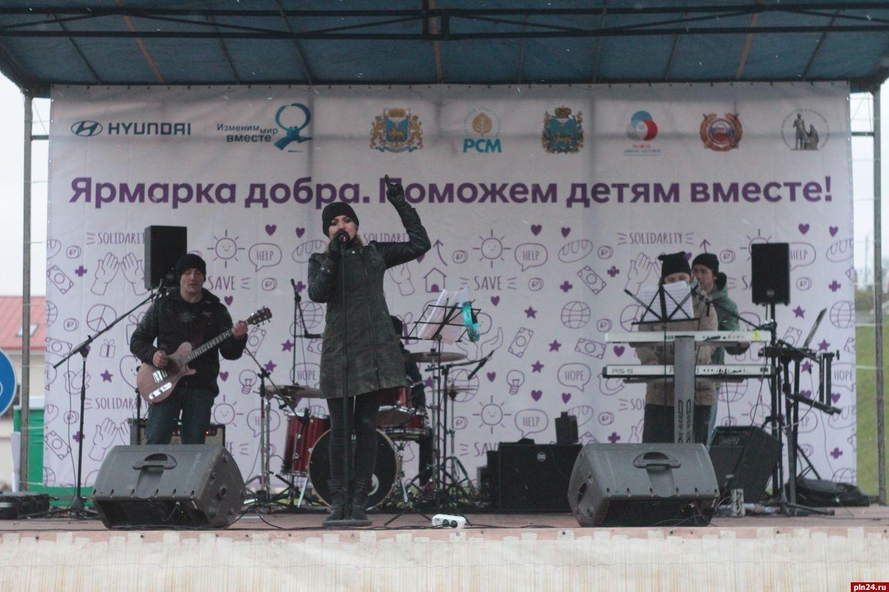 Ярмарка добра прошла в Пскове. ФОТО