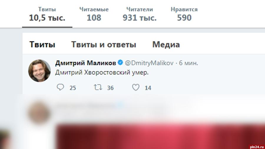 Дмитрий Маликов сказал о смерти Дмитрия Хворостовского