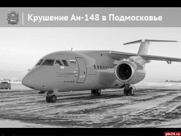 МИД Армении попросил Российскую Федерацию  проверить данные обармянах наборту Ан-148