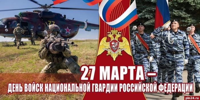 27марта в РФ 2-ой раз отметят День войск государственной гвардии