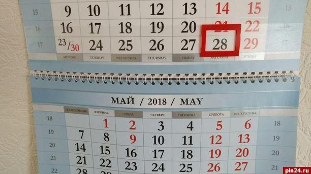 Выходные вконце весеннего периода: сколько отдыхаем икогда выходим наработу