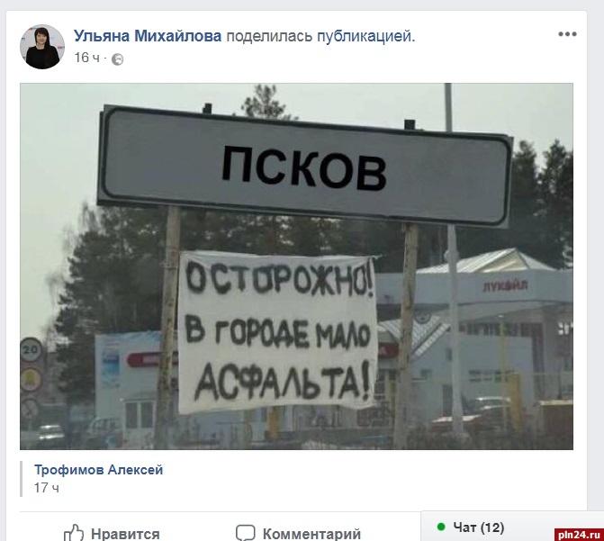 https://pln-pskov.ru/pictures/180514102132.jpg