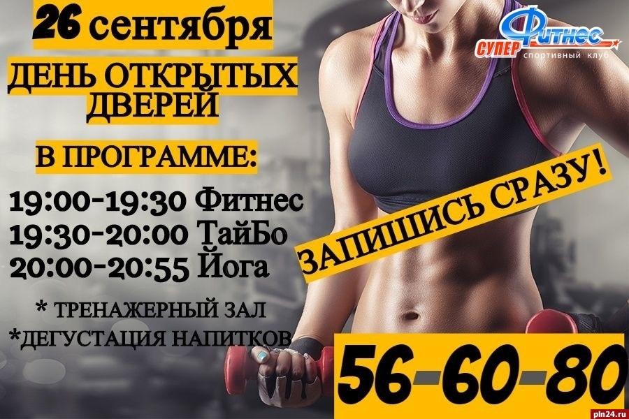 Фитнес клуб день открытых дверей москва мужской клуб вип канск