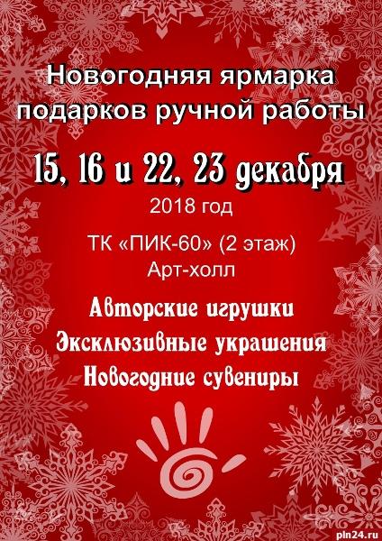 add5782fd351 Как сообщили в учреждении, ярмарка состоится 22 и 23 декабря в арт-холле,  на 2 этаже торгового комплекса. Время работы - с 11.00 до 19.00.