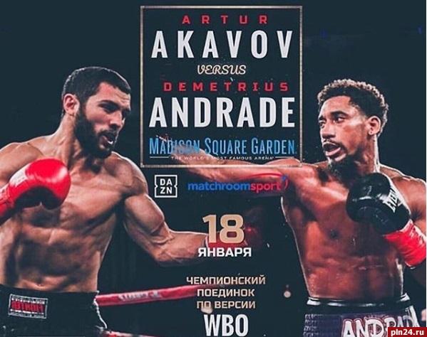 Псковский боксер Артур Акавов во второй раз претендует на звание чемпиона мира