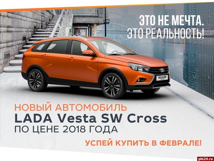 Псковичи могут купить Лада VestaSW Cross поцене 2018 года