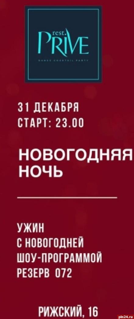 Псковские ночные клубы heaven москва клуб