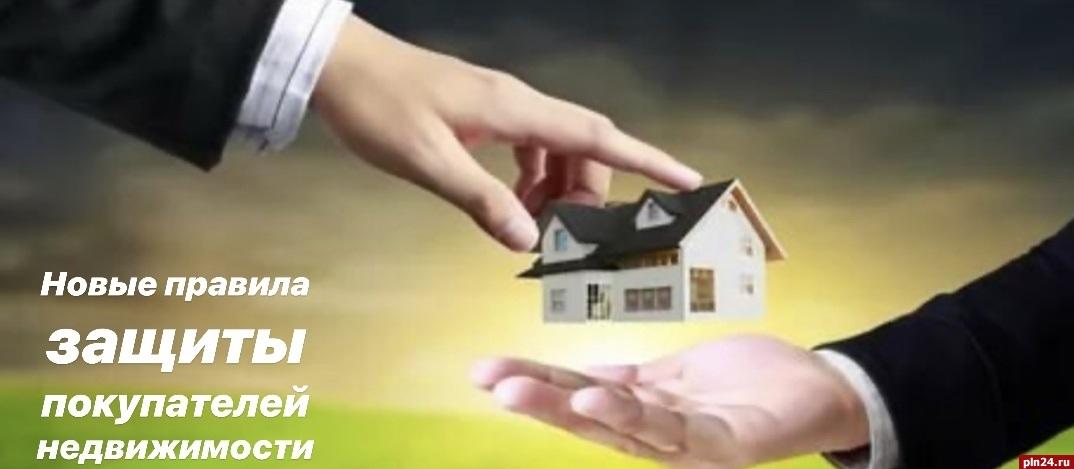 добросовестный приобретатель недвижимости