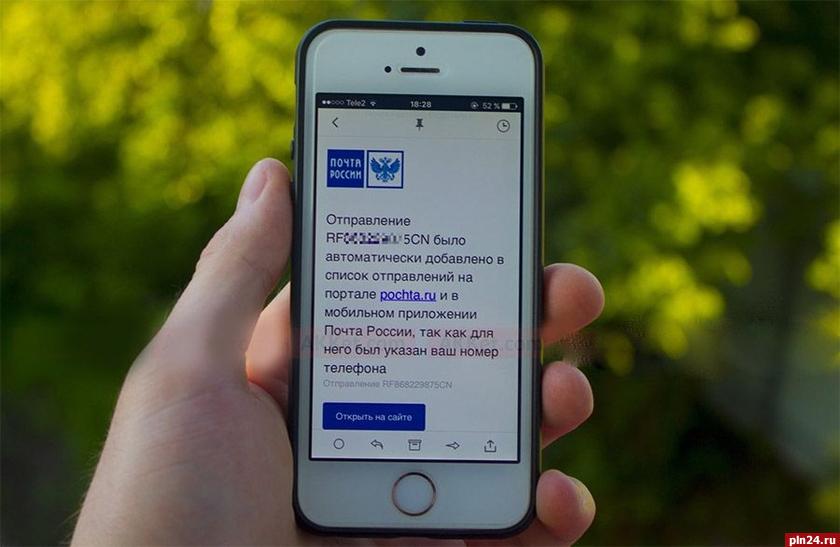 Псковичи могут получить почтовые услуги через мобильное приложение, фото-1