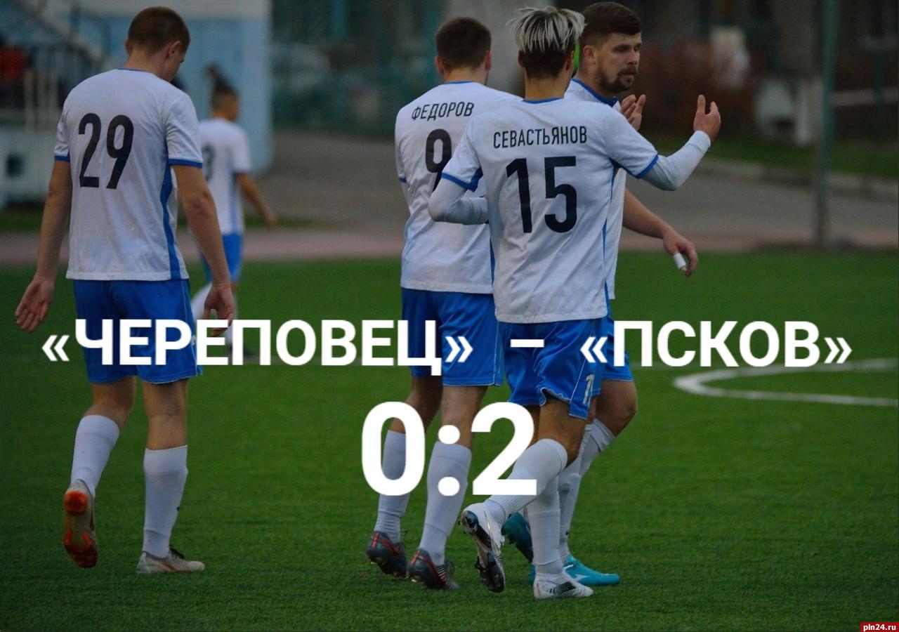 ФК «Псков» начал с победы финал Кубка III дивизиона сезона 2020 года
