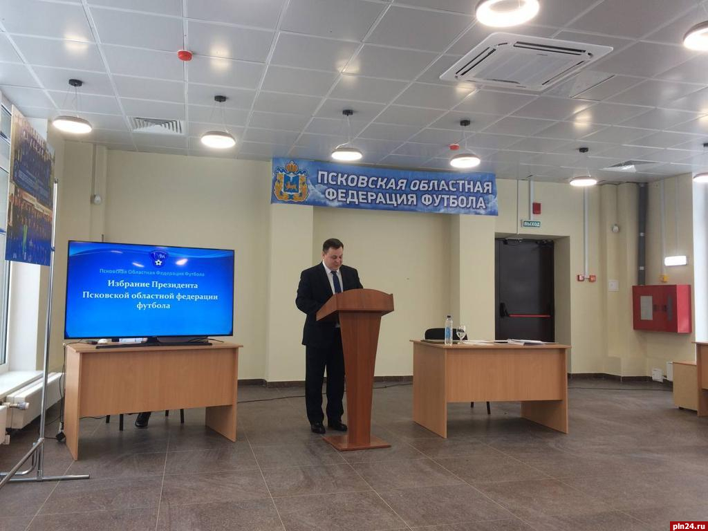 Александр Коновалов избран президентом Федерации футбола Псковской области
