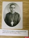 Выставка, посвященная протоиерею Константину Шаховскому, открылась в Псковской научной библиотеке
