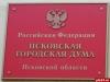 Улица Карла Либкнехта  в Пскове переименована в улицу Воеводы Шуйского
