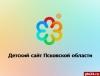 В Псковской области появился Детский сайт