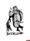 Рисунки Александра Флоренского к произведениям Довлатова экспонируют в Пушкинском Заповеднике
