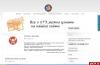 Сайт Псковского педагогического комплекса занял третье место в общероссийском рейтинге