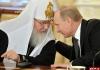 Сращивания церкви и государства в России нет -  патриарх Кирилл