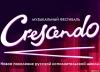 Программа VIII музыкального фестиваля «Crescendo» в Пскове