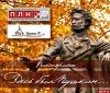 «Здесь был Пушкин»:  О «полосатом» жизненном пути
