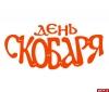Псковский фестиваль «День Скобаря» получил второе место национальной премии в области событийного туризма