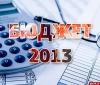 Бюджет-2013: перед финишной лентой