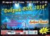 В Пскове состоялся фестиваль «Добрый рок»