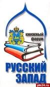 Книжный форум «Русский Запад» стал финалистом Национальной премии в области событийного туризма