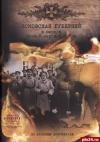 Архивисты представили сборник документов о жизни Псковской губернии в годы Первой мировой войны