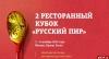 «Двор Подзноева» стал лучшим рестораном русской кухни 2015 года