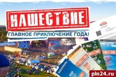 На «Нашем Радио Псков» стартовал розыгрыш билетов на «Нашествие»