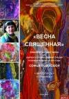 Завтра псковичи смогут встретиться с художницей Софьей Рыжковой