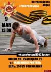 9 мая в Пскове пройдет международная патриотическая акция «Рекорд победы»
