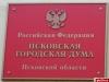 Псковская городская Дума в воспоминаниях депутатов. ВИДЕО