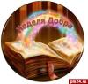 Неделя Доброты стартует в Пскове 14 ноября
