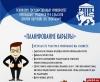 Выпускников школ приглашают на «Планирование карьеры» в ПсковГУ