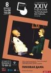Мистический анекдот Александра Пушкина представит театр «Кукольный формат» на псковской сцене