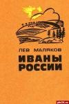 Вечер памяти Льва Малякова состоится в Пскове 15 января
