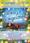 Аркадий Галковский приглашает псковичей на концерт «Джаз в Рождество» 15 января