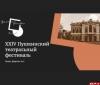 Сегодня в Пскове откроется XXIV Пушкинский театральный фестиваль