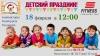 Детский праздник пройдет в клубе «С-фитнес» в субботу, 18 февраля