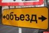 Центр Пскова будет закрыт для движения транспорта завтра с 7.00 до 19.00