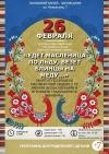 Псковский музей-заповедник подготовил программу «Едет Масленица по льду, везет блинцы на меду»
