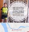 Чемпион мира Александр Купцов проведет  бесплатный мастер-класс по бегу в Финском парке