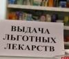 На этой неделе льготные лекарства поступят в аптеки Псковской области