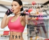 «С-Фитнес» объявляет набор на курсы подготовки фитнес-инструкторов